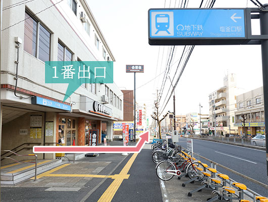塩釜口駅からの順路