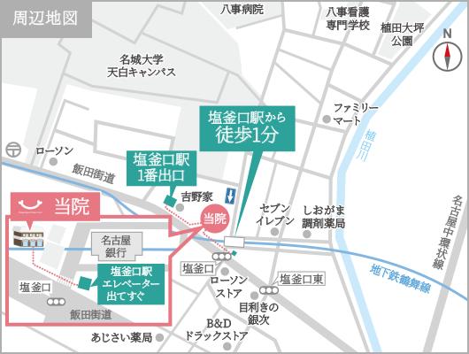 地下鉄「塩釜口駅」から徒歩1分